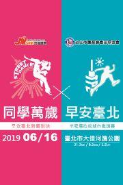早安台北半程馬拉松邀請賽暨青春樂園嘉年華