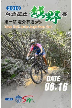 2019 台灣單車越野賽(第一站-老外林道)