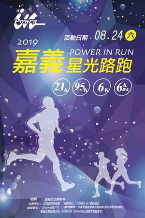 2019 POWER IN RUN 嘉義星光路跑