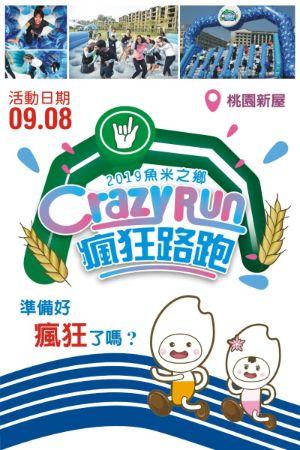 2019 魚米之鄉 Crazy Run 瘋狂路跑