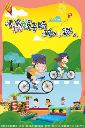 漫遊親子騎 運動小鐵人