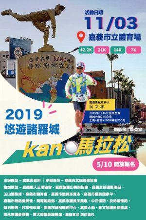 2019 悠遊諸羅城KANO馬拉松
