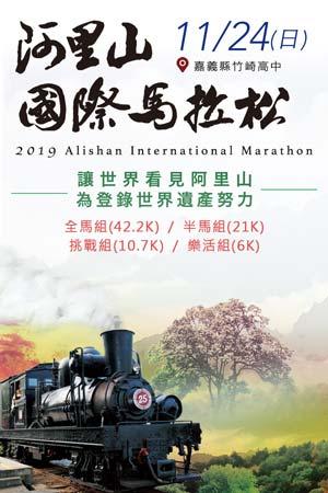 2019 阿里山國際馬拉松-讓世界看見阿里山