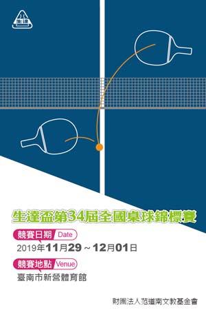 第34屆『生達盃』全國桌球錦標賽(社會活力組)
