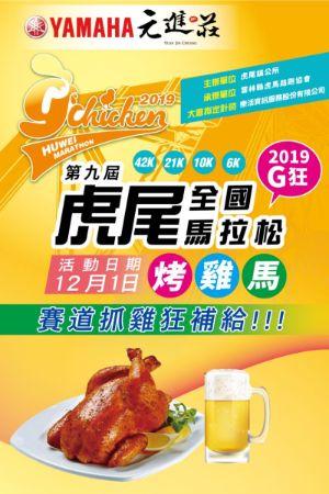 2019 第九屆虎馬全國馬拉松-烤雞馬