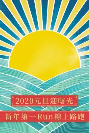 2020 元旦迎曙光新年第一RUN線上路跑