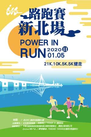 2020 POWER IN RUN 路跑賽-新北場