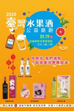 2020 臺灣水果酒公益路跑