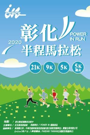 2020 POWER IN RUN 彰化路跑賽