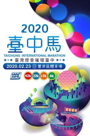 2020 臺中國際馬拉松-臺灣燈會璀璨臺中