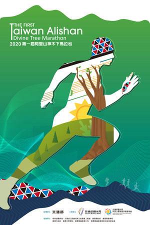 2020 第一屆阿里山神木下馬拉松