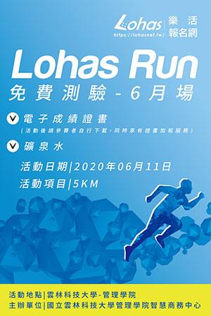 Lohas Run 免費測驗-6月場