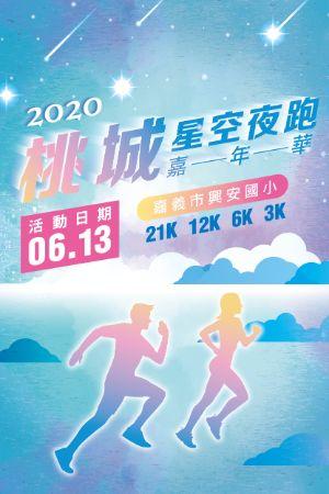 2020 桃城星空夜跑嘉年華