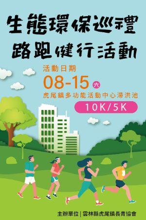 生態環保巡禮-路跑健行活動