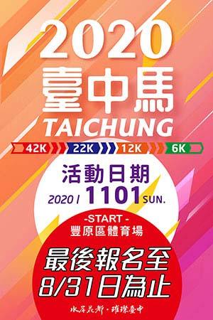 2020 臺中國際馬拉松-臺灣燈會璀璨臺中(原日期:02/23)