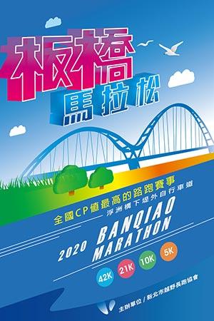 2020 板橋馬拉松路跑賽